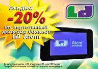 Портативный ИК-детектор валют LD Atom